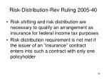 risk distribution rev ruling 2005 40