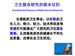 fundamental purpose of health service research