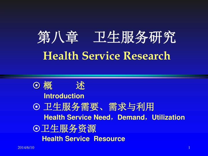 health service research n.