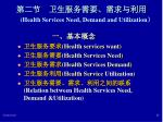 health services need demand and utilization