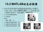 13 3 matlab
