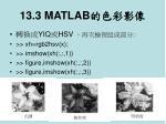 13 3 matlab1