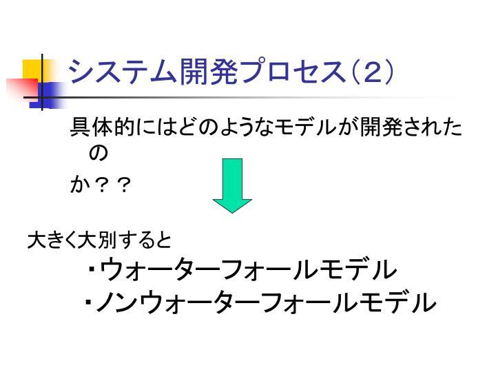 システム開発プロセス(2)