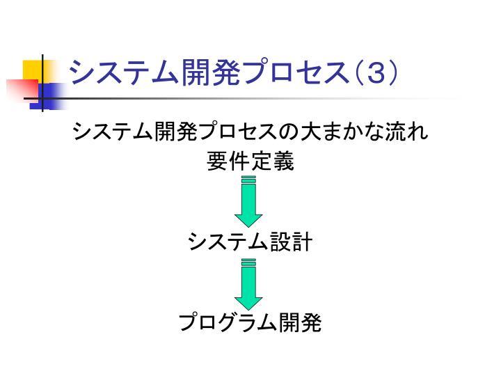 システム開発プロセス(3)