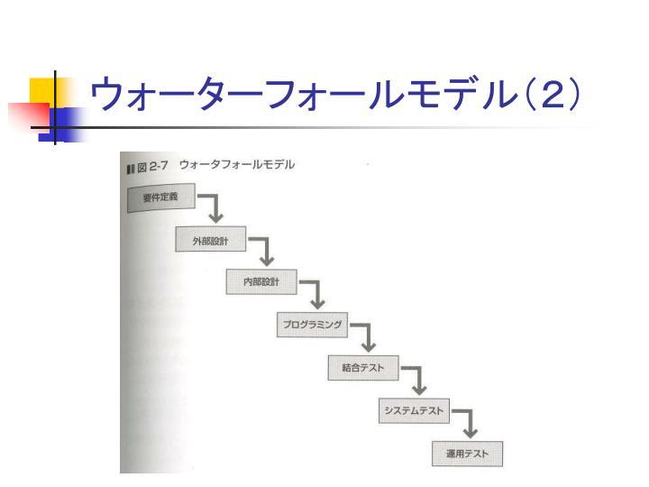 ウォーターフォールモデル(2)