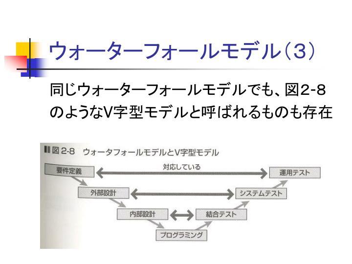 ウォーターフォールモデル(3)