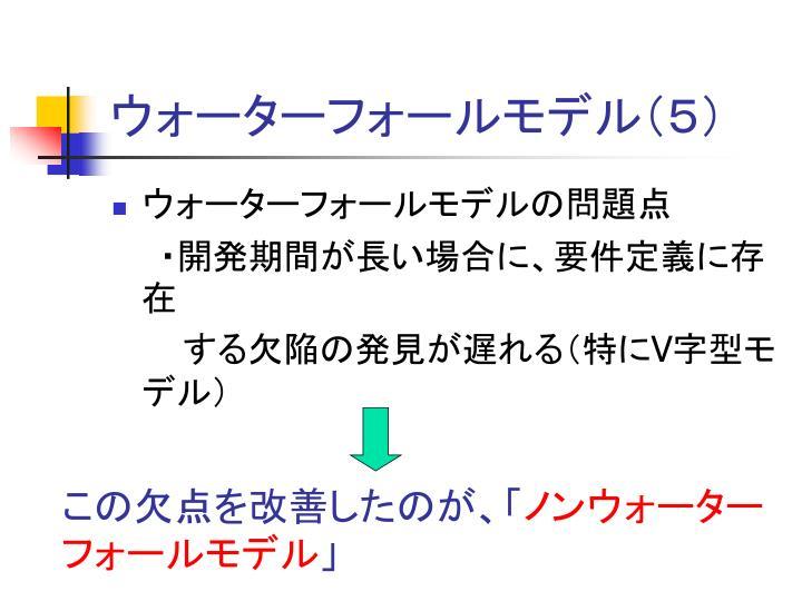 ウォーターフォールモデル(5)