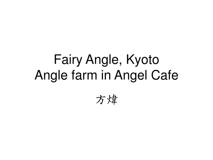 fairy angle kyoto angle farm in angel cafe n.