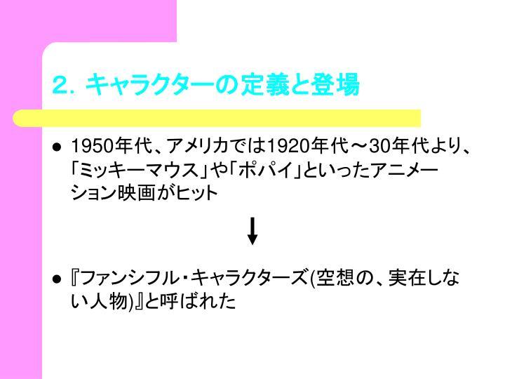 2.キャラクターの定義と登場