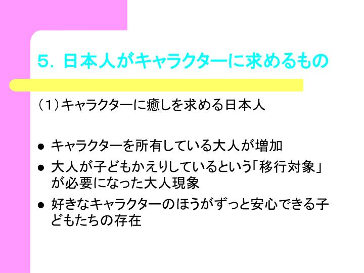 5.日本人がキャラクターに求めるもの