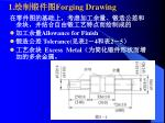 1 forging drawing