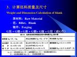 3 weight and dimension calculation of blank