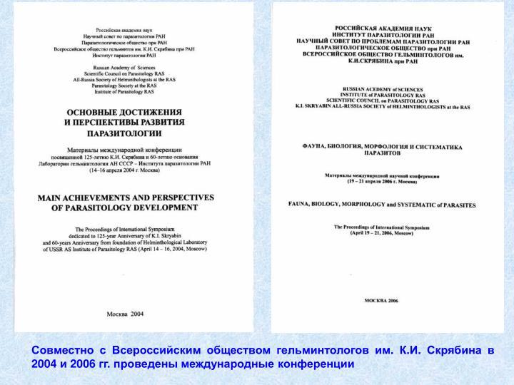 Совместно с Всероссийским обществом гельминтологов им. К.И. Скрябина в 2004 и 2006 гг. проведены международные конференции