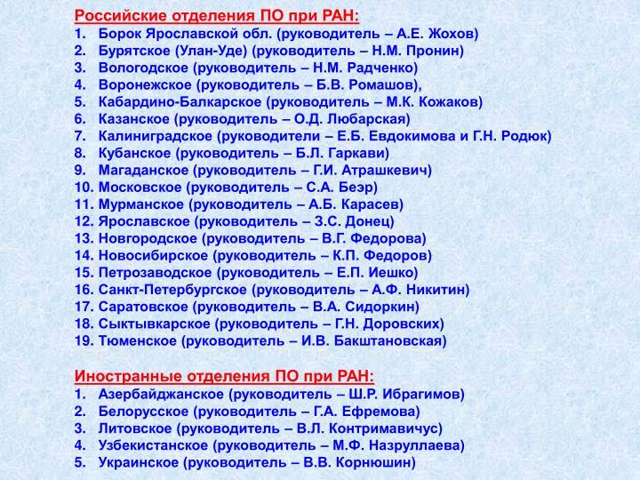 Российские отделения ПО при РАН: