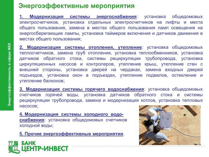 1. Модернизация системы энергоснабжения