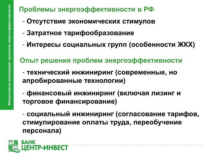 Проблемы энергоэффективности в РФ