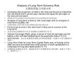 analysis of long term solvency risk