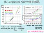 hv avalanche gain