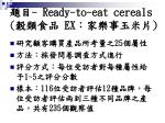ready to eat cereals ex