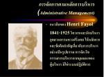 administrative management