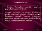 rusijos federacija 1