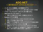 ado net net
