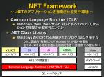 net framework net