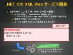 net xml web