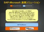 sap microsoft4