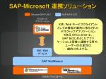 sap microsoft6