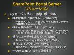 sharepoint portal server1