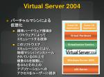 virtual server 20041