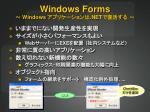 windows forms windows net