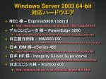 windows server 2003 64 bit