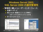 windows server 2003 sql server 2000