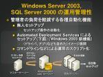 windows server 2003 sql server 20001