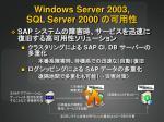 windows server 2003 sql server 20002