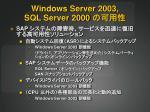 windows server 2003 sql server 20003