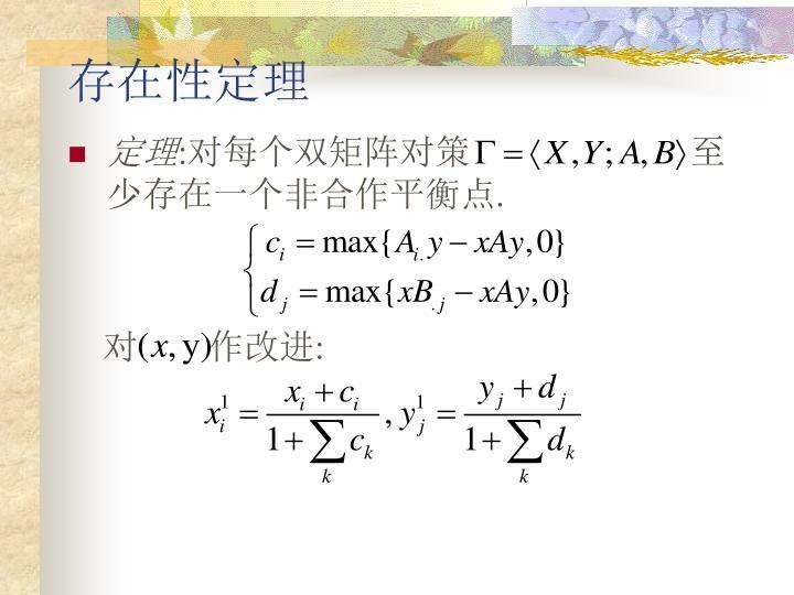 存在性定理