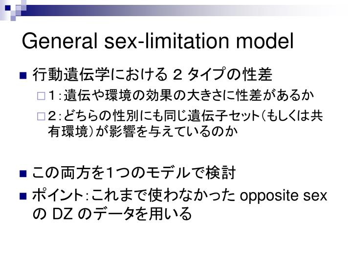 General sex-limitation model