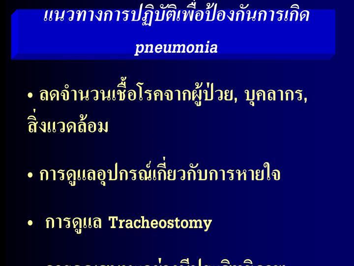 แนวทางการปฏิบัติเพื่อป้องกันการเกิด pneumonia