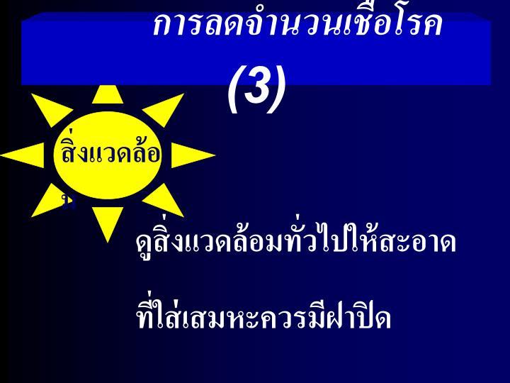 การลดจำนวนเชื้อโรค      (3)