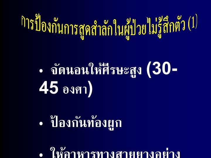 การป้องกันการสูดสำลักในผู้ป่วยไม่รู้สึกตัว (1)
