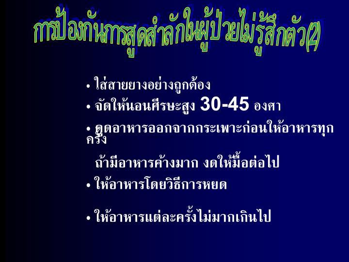 การป้องกันการสูดสำลักในผู้ป่วยไม่รู้สึกตัว (2)