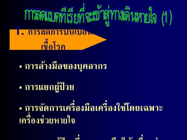 การลดแบคทีเรียที่จะเข้าสู่ทางเดินหายใจ   (1 )