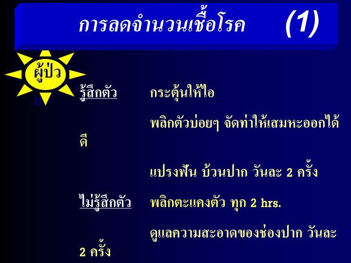 การลดจำนวนเชื้อโรค        (1)