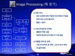 image processing1
