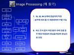image processing3