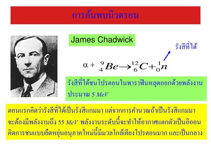 การค้นพบนิวตรอน