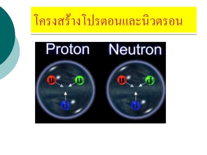 โครงสร้างโปรตอนและนิวตรอน